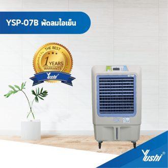 พัดลมไอเย็น รุ่น YSP-07B