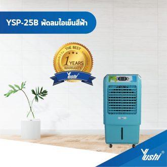 พัดลมไอเย็น รุ่น YSP-25B-BLUE