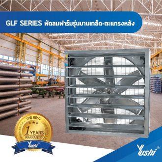 พัดลมฟาร์ม รุ่นบานเกล็ด GLF Series