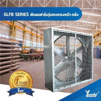 พัดลมฟาร์ม รุ่นตะแกรง GLFB Series