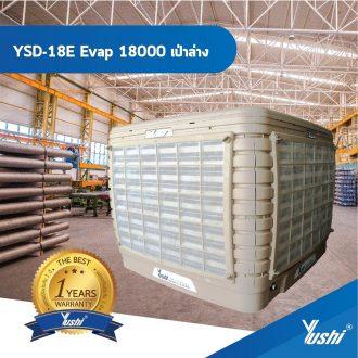 เครื่องทำลมเย็น Ysd-18E yushi