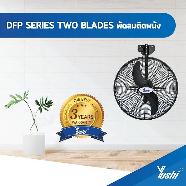 พัดลมใบดำติดผนัง DFP Series