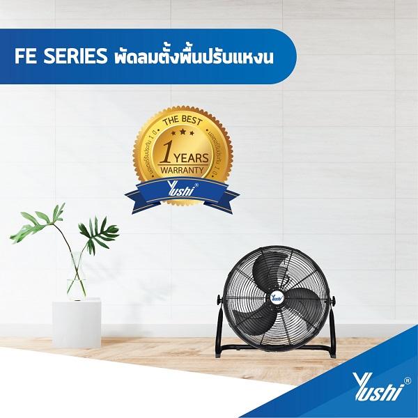พัดลมตั้งพื้นปรับแหงน FE Series